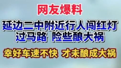 【网友爆料】延边二中附近行人闯红灯过马路  险些酿大祸!