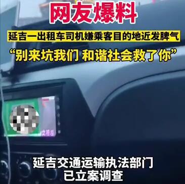 """【网友爆料】延吉一出租车司机嫌乘客目的地近发脾气。""""别来坑我们,和谐社会救了你!"""" 交通运输执法部门已立案调查。"""