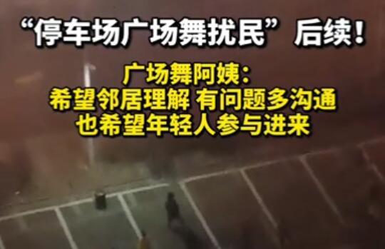 """【网友爆料】""""停车场广场舞扰民""""后续!广场舞王阿姨:希望邻居理解,有问题多沟通!"""
