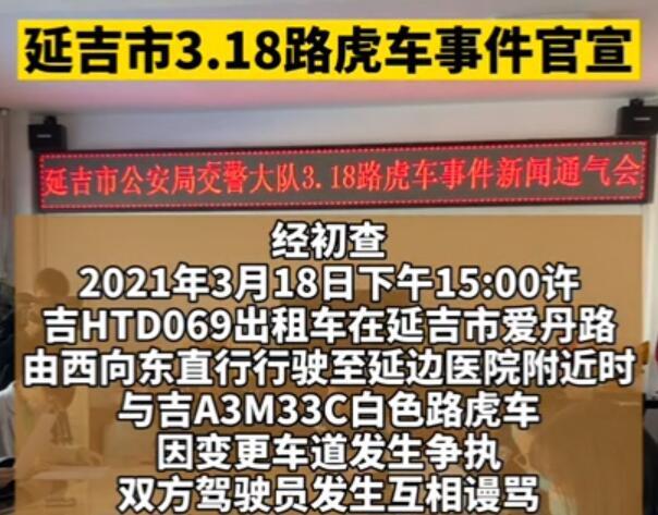 权威发布:延吉市3.18路虎车事件官宣!