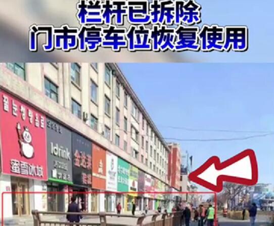 【网友爆料】和龙市停车位被拦后续:栏杆已拆除,门市停车位恢复使用!