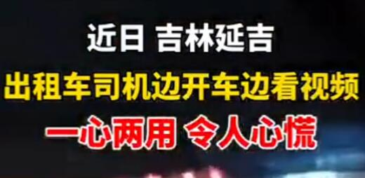 【网友爆料】延吉一出租车司机边开车边看视频,还声称没事,慢点开……