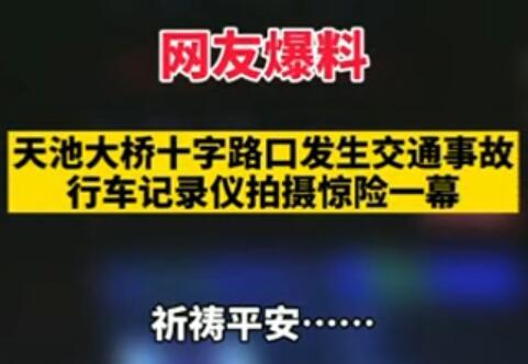 【网友爆料】延吉天池大桥十字路口发生交通事故,行车记录仪拍摄下这惊险一幕
