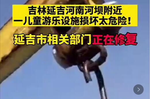 【网友爆料】延吉一儿童游乐设施损坏太危险!延吉相关部门正在修复。