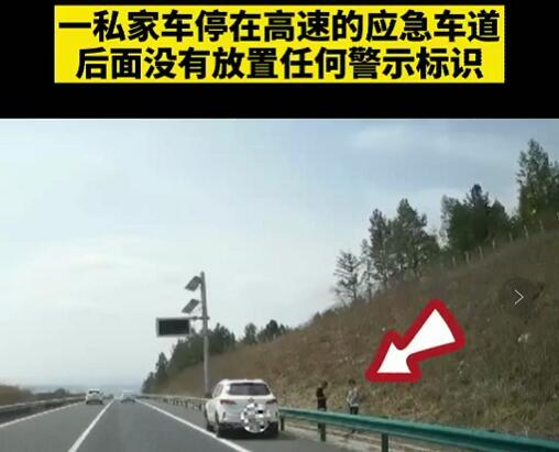 【网友爆料】太危险!一辆私家车停在高速的应急车道上,后面没有放置任何警示标识