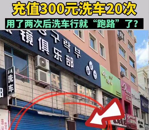 """【网友爆料】在延吉一家洗车行充值了300元,只洗了两次车,洗车行就""""跑路""""了!"""