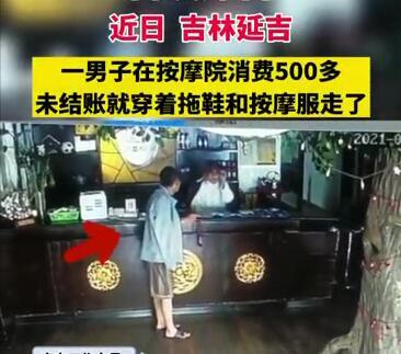 【网友爆料】一男子在按摩院消费500多,未结账就穿着拖鞋和按摩服走了……前台喊话:还我钱!