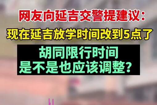 【网友爆料】网友向延吉交警提建议:放学时间延长了,为了孩子安全,限行时间是不是也应有所调整?