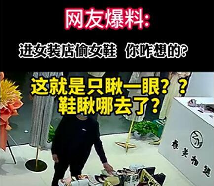【網友爆料】視法律而不顧 還是你心理有問題?進女裝店偷女鞋 你咋想的?