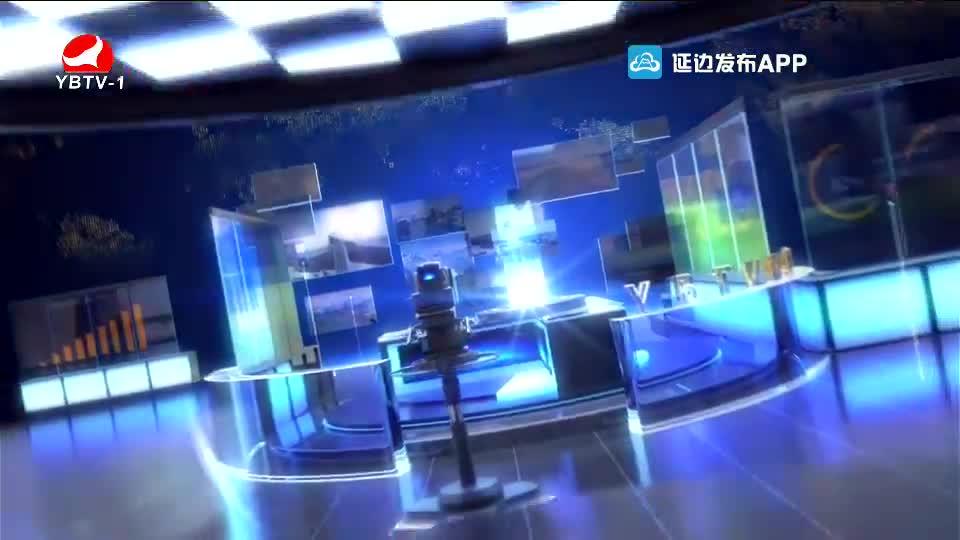 延边新闻 2021-06-21