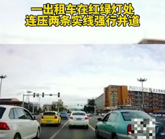 【網友爆料】沒素質!一出租車在紅綠燈處連壓兩條實線強行并道!