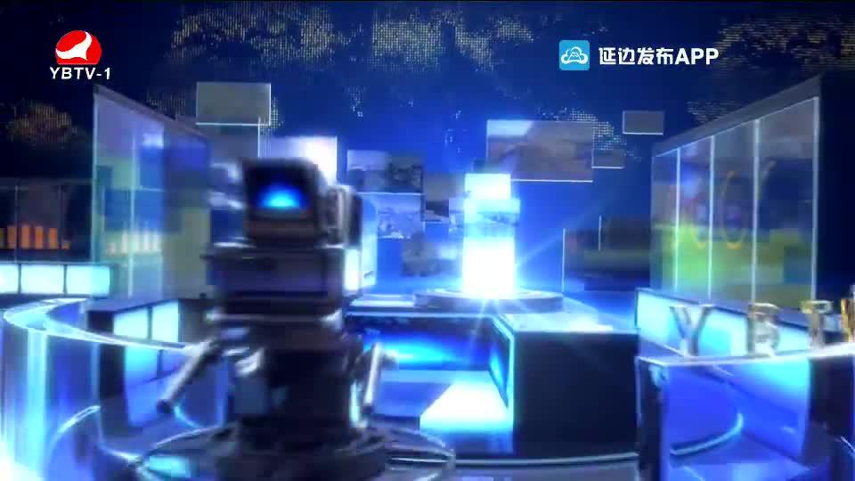 延邊新聞 2021-06-25