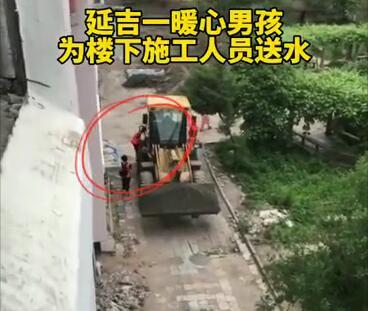 【網友爆料】點贊!延吉一暖心男孩為樓下施工人員送水