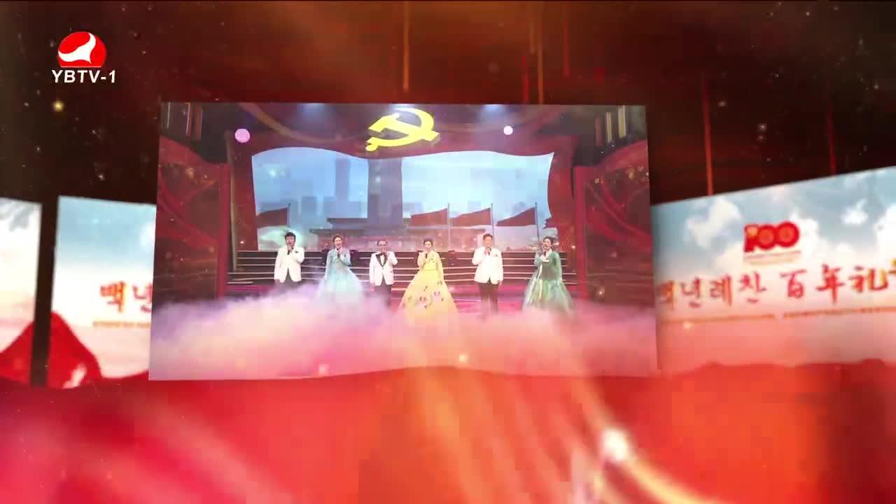 庆祝中国共产党成立100周年原创优秀歌曲展演《百年礼赞》