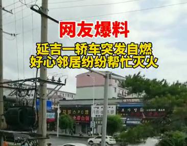 【網友爆料】點贊!延吉一轎車突發自燃,好心鄰居紛紛幫忙滅火