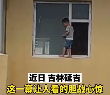 【網友爆料】驚心動魄!延吉一男童多次站在7樓窗外來回走動玩耍!假期來臨,家長們一定要看好孩子呀!