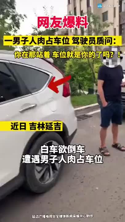 【網友爆料】吉林延吉一駕駛員遭遇人肉占車位,難道人在那站著車位就是你的了嗎?