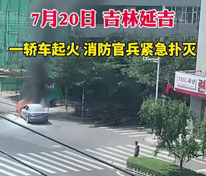 【網友爆料】吉林延吉一轎車起火,消防官兵緊急滅火。