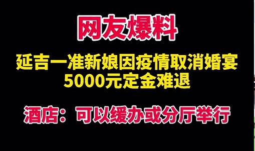 【網友爆料】延吉一準新娘因疫情取消婚宴,5000元定金難退。這事兒你咋看?