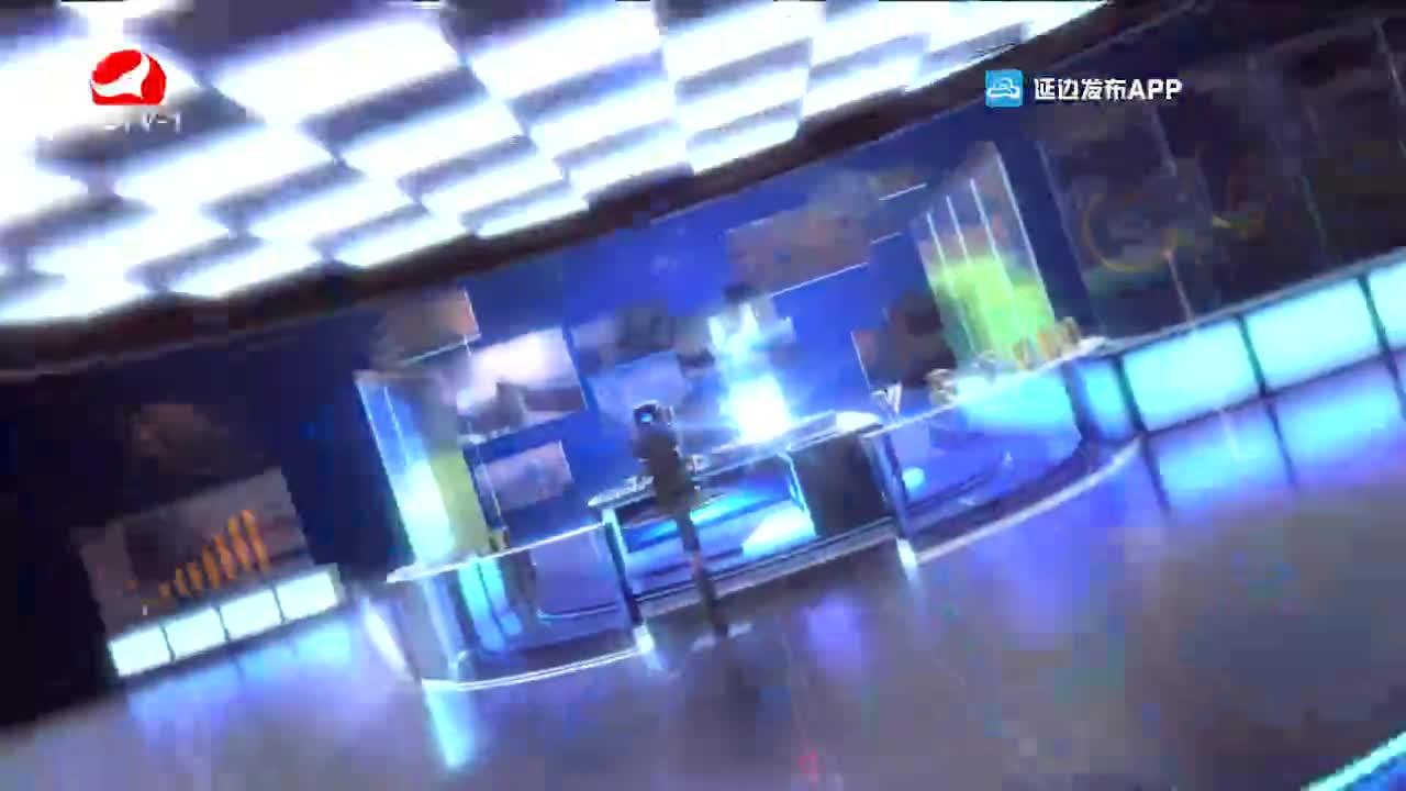 延边新闻 2021-09-22