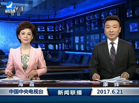 국내외 뉴스 2017-06-21