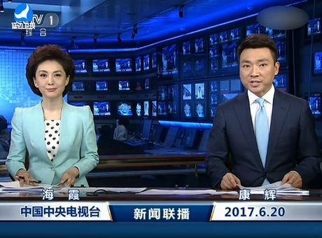국내외 뉴스 2017-06-20