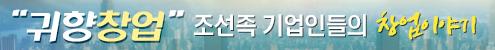 【특집】[귀향창업] 조선족 기업인들의 창업이야기