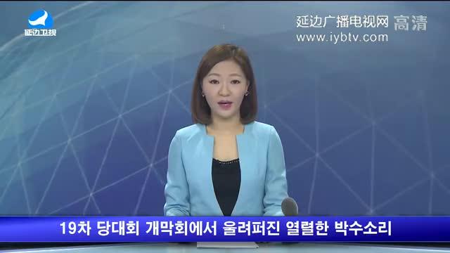 지구촌 뉴스 2017-10-19