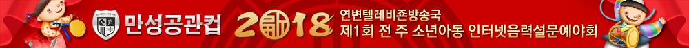 【특집】연변라지오TV방송국 2018  제1회 전 주 소년아동 인터넷음력설문예야회