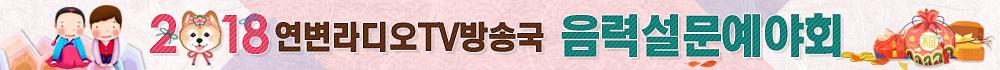 2018연변라디오TV방송국 음력설문예야회