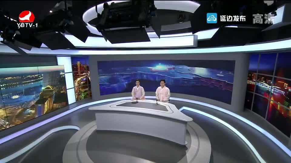 연변뉴스 2018-09-24