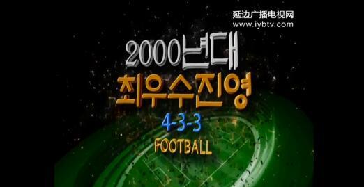 [추억의 연변축구] 2000년대 최우수진영 (4-3-3)
