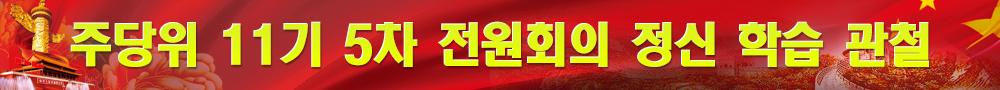 주당위 11기 5차 전원회의 정신 학습 관철