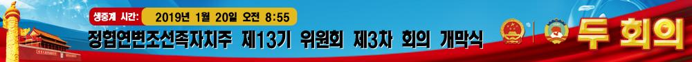 [생중계]정협연변조선족자치주 제13기 위원회 제3차 회의 개막식