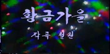 """[그때 그시절/추억의 영상] 1987년 연변TV음력설야회 """"황금가을""""-강계선"""