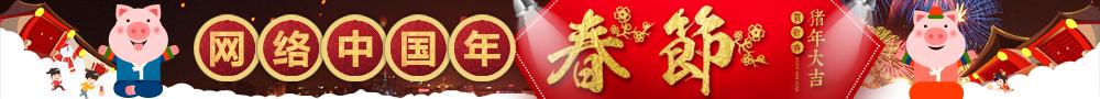 中国网络年·春节