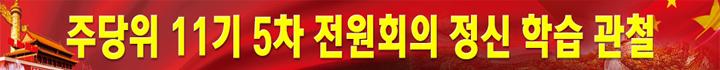 주당위 11기 5차 전원회의 정신 학습 관찰