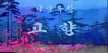 """[그때 그시절/추억의 영상] 1988년 연변TV음력설야회 """"고향""""-리철혁"""