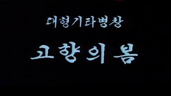 """[그때 그시절/추억의 영상] 1988년 연변TV음력설야회 """"고향의 봄"""""""