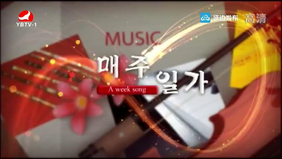 [매주일가 2019-04-22] 꿈이 있는 그곳에 - 박추월