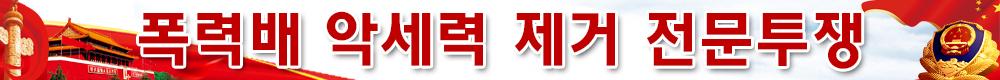 【특집】폭력배 악세력 제거 전문투쟁