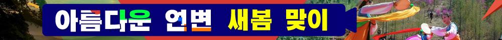 【특집】아름다운 연변 새봄맞이