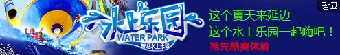 裕隆水乐园