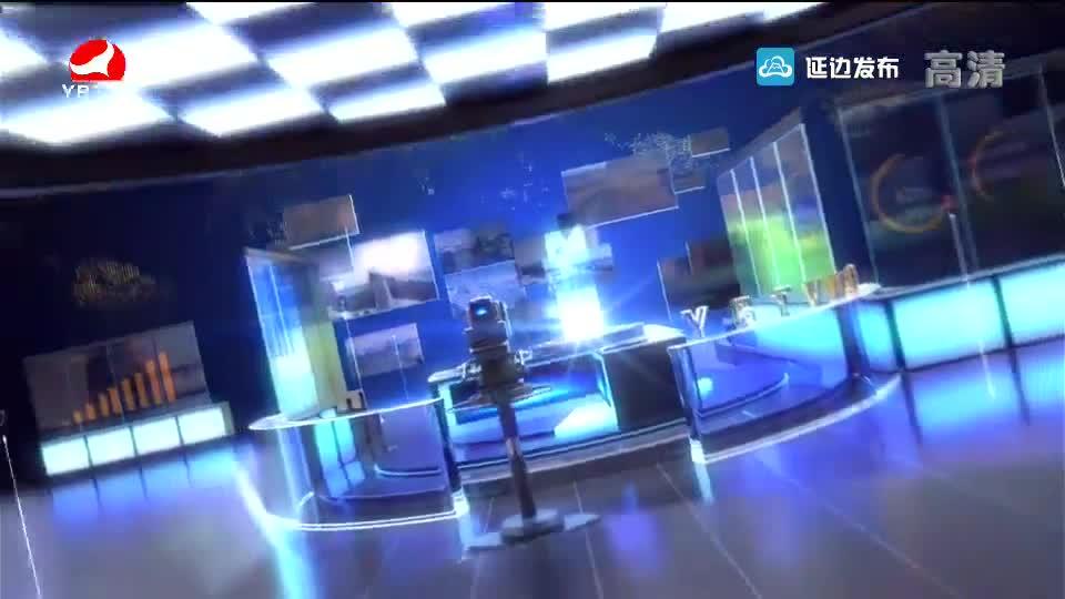 연변뉴스 2019-08-23