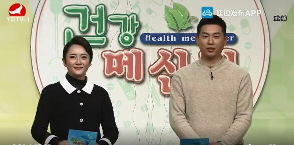 건강메신저 2020-02-16(만성 염증)