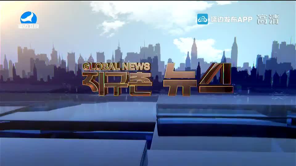 지구촌 뉴스 2020-09-19