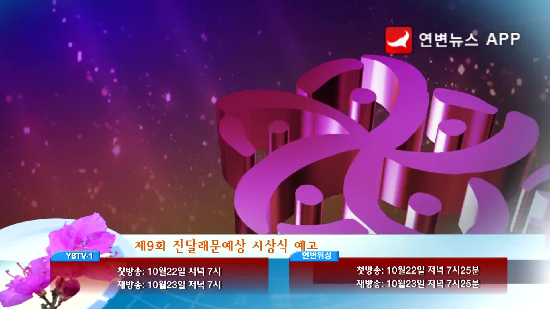 第九届金达莱文艺奖颁奖盛典预告(朝鲜语)