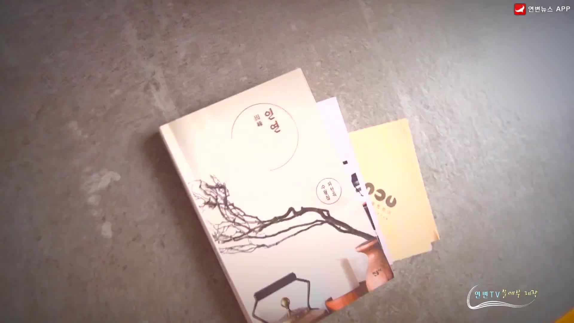 연변TV매주일가 <인연> 작사 김단, 작곡 허설화, 노래 리설련