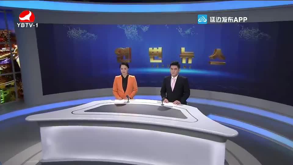 연변뉴스 2020-10-29