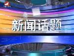 新闻话题 2016-07-30